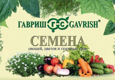 Семена «ГАВРИШ» — лучшие на российском рынке